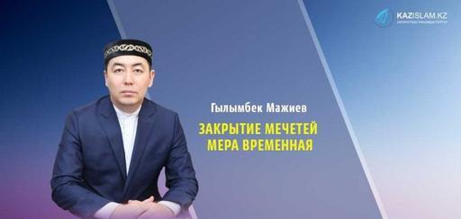 Гылымбек Мажиев: Закрытие мечетей мера временная