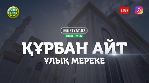 «ҚҰРБАН АЙТ – ҰЛЫҚ МЕРЕКЕ» АТТЫ ОНЛАЙН ШАРА ӨТТІ