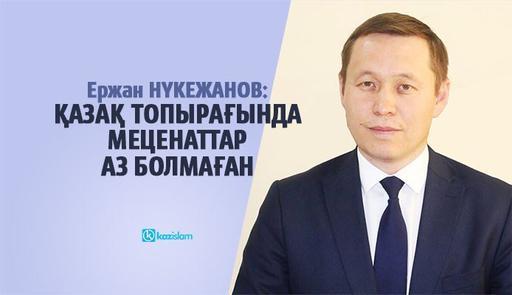 Ержан НҮКЕЖАНОВ: Қазақ топырағында меценаттар аз болмаған