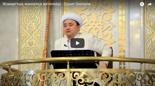 Жомарттық жәннатқа жетелейді | жұма уағызы |Ершат Оңғаров