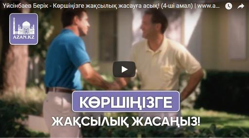 Үйсінбаев Берік - Көршіңізге жақсылық жасауға асық! (4-ші амал) | www.azan.kz