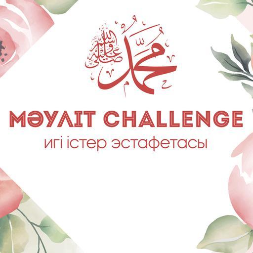 Muslim.kz порталы «Мәуліт Challenge» эстафетасын жариялады