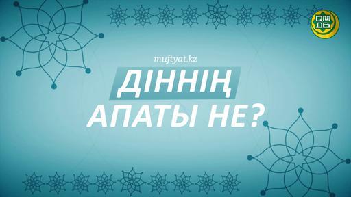 ДІННІҢ АПАТЫ НЕ?