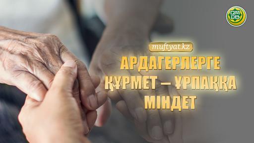 АРДАГЕРЛЕРГЕ ҚҰРМЕТ – ҰРПАҚҚА МІНДЕТ