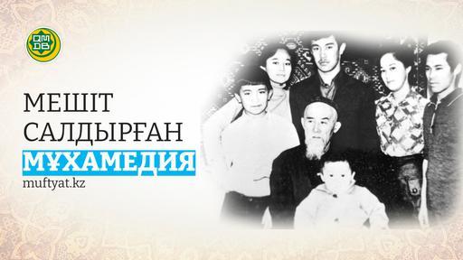 МЕШІТ САЛДЫРҒАН МҰХАМЕДИЯ