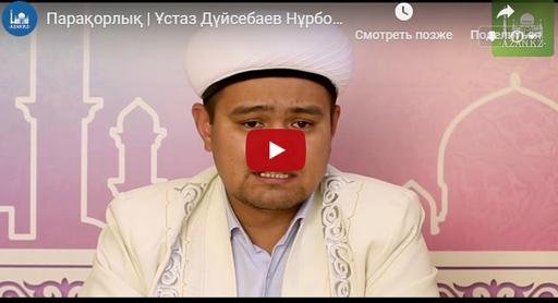 Парақорлық | Ұстаз Дүйсебаев Нұрболат