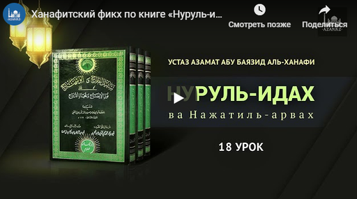 Ханафитский фикх по книге «Нуруль-идах ва наджатиль-арвах» | 18 урок | Азамат Абу Баязид аль-Ханафи