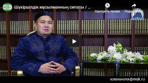 Шүкіршілдік мұсылманның сипаты / Ерболат Жүсупов