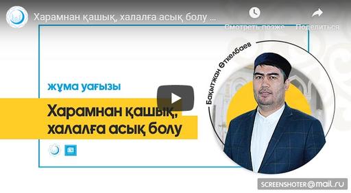 Харамнан қашық, халалға асық болу – мұсылман міндеті /Бақытжан Өткелбаев
