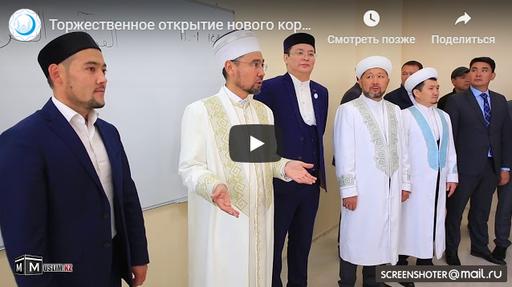 """Торжественное открытие нового корпуса колледжа-медресе """"Астана"""""""