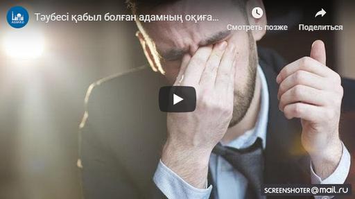 Тәубесі қабыл болған адамның оқиғасы | Ұстаз Ермек Көкірекбаев