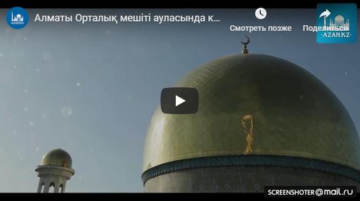 Алматы Орталық мешіті ауласында күрделі жөндеу жұмыстары жүруде