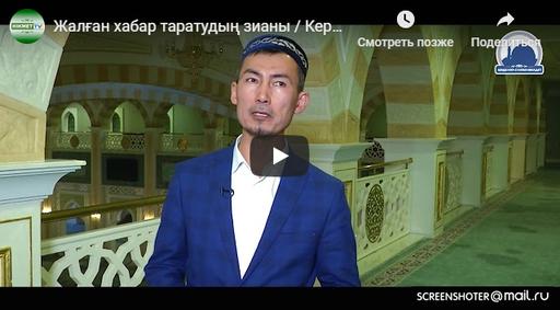 Жалған хабар таратудың зианы / Керумбаев Төлеген