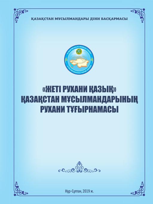 «ЖЕТІ РУХАНИ ҚАЗЫҚ»