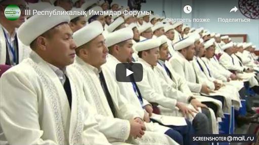 III Республикалық Имамдар Форумы