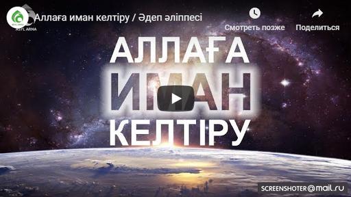 Аллаға иман келтіру / Әдеп әліппесі
