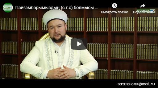 Пайғамбарымыздың (с.ғ.с) болмысы жайында /Дінмұхаммед Сманов