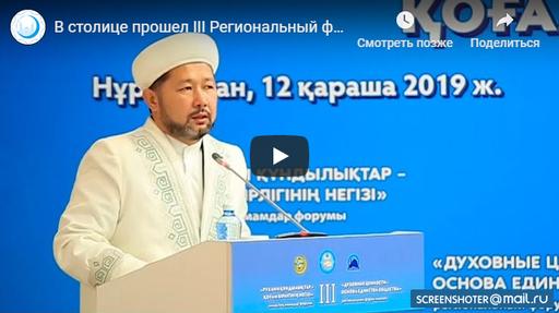 В столице прошел ІІІ Региональный форум имамов
