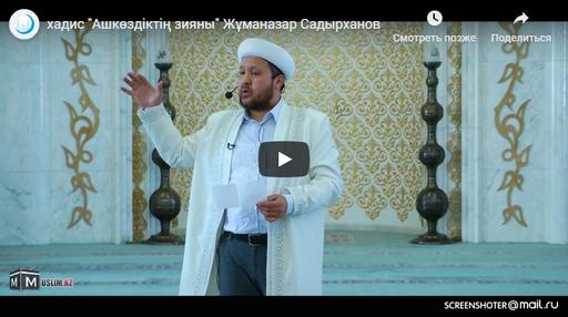 """хадис """"Ашкөздіктің зияны"""" Жұманазар Садырханов"""