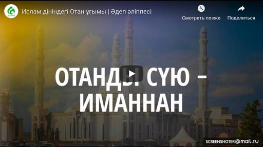 Ислам дініндегі Отан ұғымы | Әдеп әліппесі