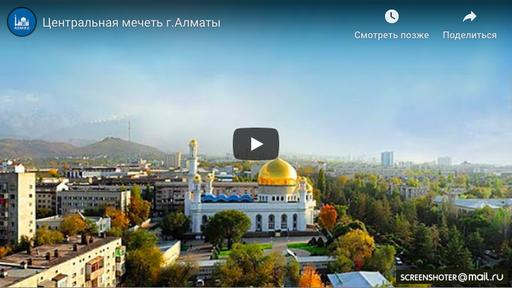 Центральная мечеть г.Алматы