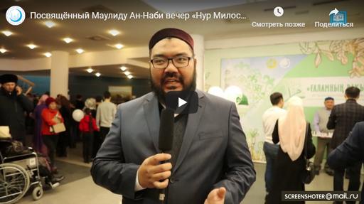 Посвящённый Маулиду Ан-Наби вечер «Нур Милости Вселенной» прошёл в столице