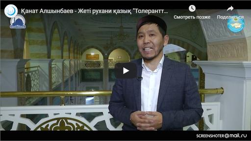 """Қанат Алшынбаев - Жеті рухани қазық """"Толерантты"""""""