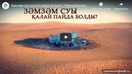 Зәм-зәм суы қалай пайда болған? | Пайғамбарлар қиссасы