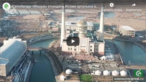 Сатыбалды Әбішұлы атындағы Ислам орталығы ашылды