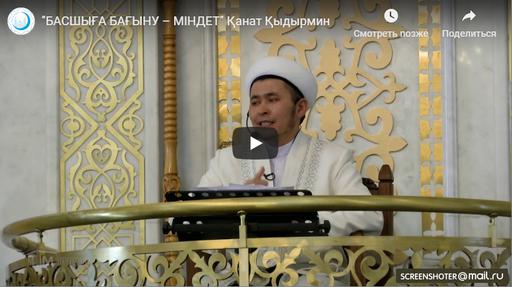 """""""БАСШЫҒА БАҒЫНУ – МІНДЕТ"""" Қанат Қыдырмин"""