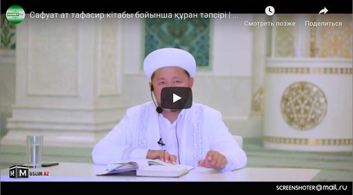 Сафуат ат тафасир кітабы бойынша құран тәпсірі | 3 | Наурызбай қажы ТАҒАНҰЛЫ
