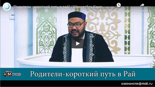 """""""Родители - короткий путь в рай"""" / Максатбек Каиргалиев"""