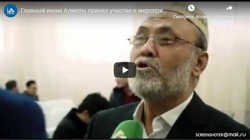 Главный имам Алматы принял участие в мероприятии посвященном Дню Независимости