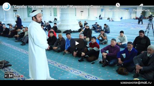 """Сауабы тоқтамайтын амалдар"" Жұманазар Садырханов"