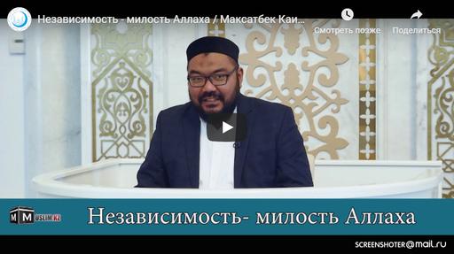 """Независимость - милость Аллаха / Максатбек Каиргалиев / устаз мечети """"Хазрет Султан"""""""