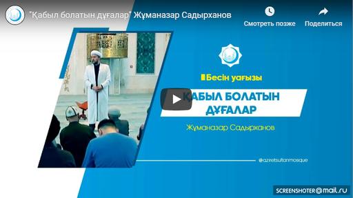"""""""Қабыл болатын дұғалар"""" Жұманазар Садырханов"""