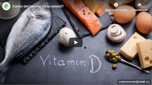 Какие витамины пить зимой?
