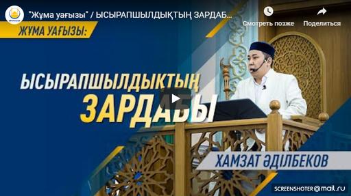 """""""Жұма уағызы"""" / ЫСЫРАПШЫЛДЫҚТЫҢ ЗАРДАБЫ / Хамзат ӘДІЛБЕКОВ"""
