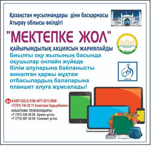 Атырау: «Иманғали» мешіті «Мектепке жол» акциясын жариялады
