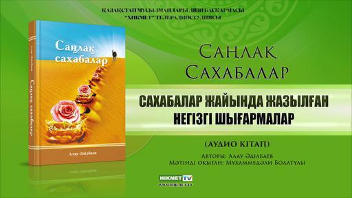 Сахабалар жайында жазылған шығармалар | Алау Әділбаев (аудио кітап)