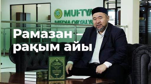 Рамазан – рақым айы | Сансызбай Құрбанұлы