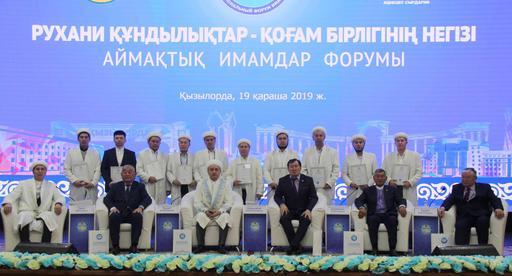 Қызылорда: Аймақтық форум айшығы