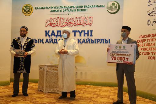 Алматы Орталық мешіті Қадір түнін онлайн өткізді