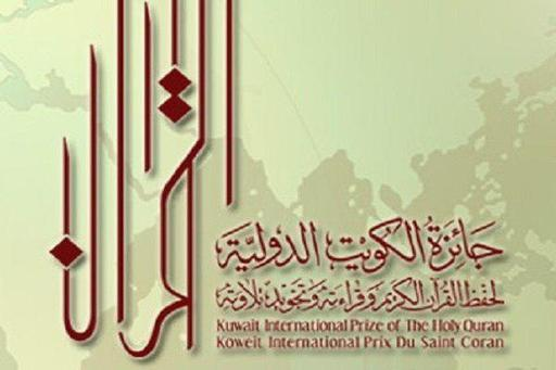 Сәуір айында Кувейтте халықаралық Құран жарысы өтеді