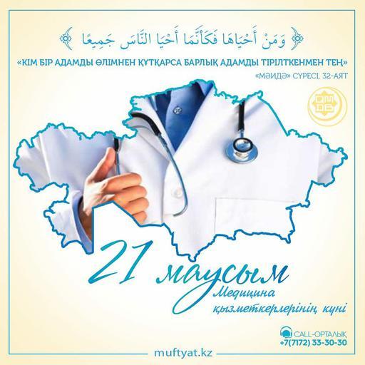 21 маусым – Медицина қызметкерлерінің күні