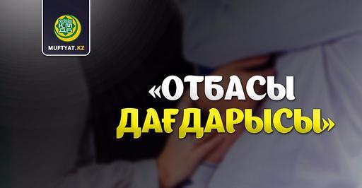 ОТБАСЫ ДАҒДАРЫСЫ ЖӘНЕ БАҚЫТҚА БАСТАР ЖОЛ
