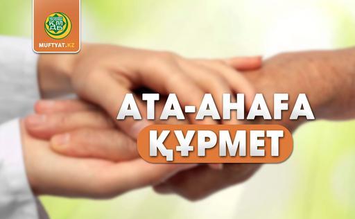АНАҒА ҚҰРМЕТ – БАРШАҒА МІНДЕТ