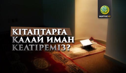 КІТАПТАРҒА ҚАЛАЙ ИМАН КЕЛТІРЕМІЗ?