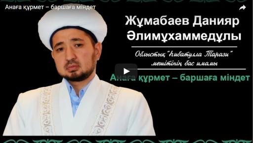 Анаға құрмет – баршаға міндет - Данияр Жұмабаев