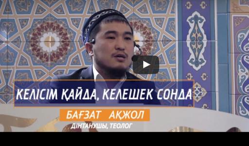 Келісім қайда келешек сонда / Бағзат Ақжол